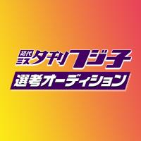 初代ミス夕刊フジ子オーディション!