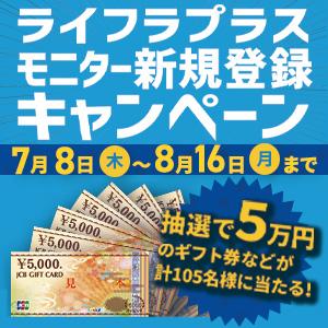 今だけ5万円商品券当たるキャンペーン