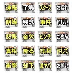 夕刊フジ「ラインスタンプ」販売中!