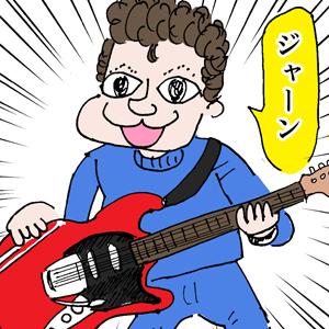 ギターを買った友人が…音楽とおじさん