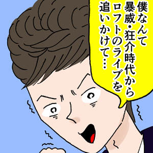 日本のロックシーンに…音楽とおじさん
