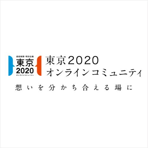 東京2020オンラインコミュニティ