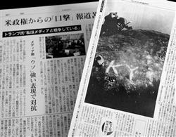 zakzakPRサブナビゲーション記事詳細【朝日新聞研究】「フェイク・ニュース」とサンゴ事件 慰安婦の大誤報、中国人の言い分垂れ流しも (1/2ページ)朝日新聞研究PRPRPRPRZAKスペシャルPR政治・社会ランキングPRPRPR
