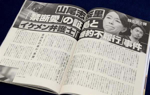 翌朝5時まで2人で滞在したと報じた14日発売の週刊文春