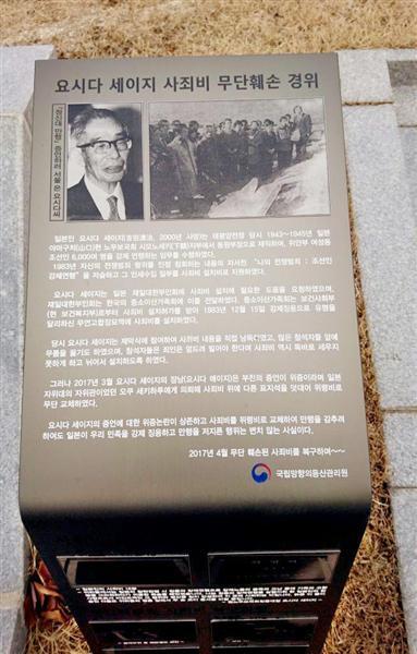 韓国、慰安婦問題でまた卑劣…