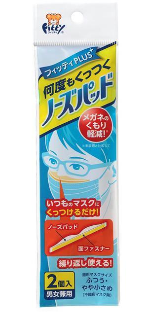 薬ものがたりマスク使うのにメガネが曇るのが不便息漏れ防ぐ
