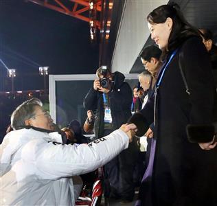 「従北」文大統領(左)は、平昌五輪の開会式会場で、北朝鮮の金与正氏と握手した(聯合=共同)