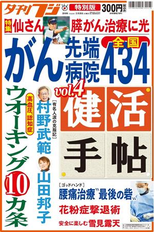 「健活手帖」第4弾 2月20日発売