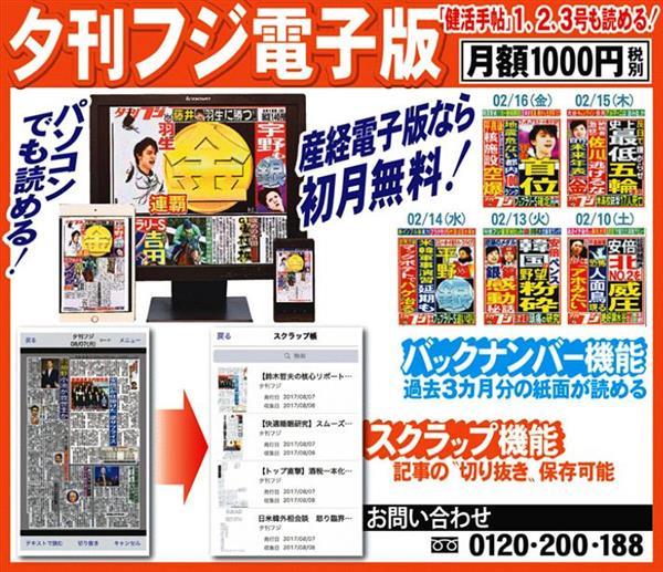 夕刊 フジ 電子 版