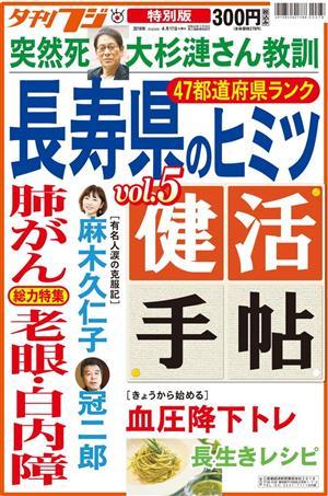 「健活手帖」第5号 好評発売中!