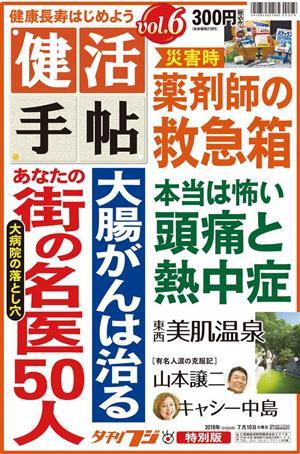 健康新聞「健活手帖」第6号 発売中!