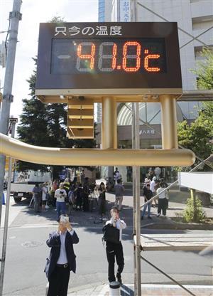 埼玉・熊谷で41・1度の国内最高記録を観測