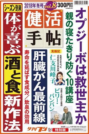健康新聞「健活手帖」第8号 発売中!