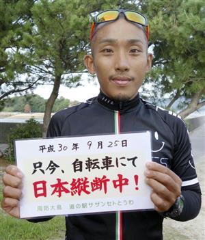 樋田容疑者、自転車で「日本一周...