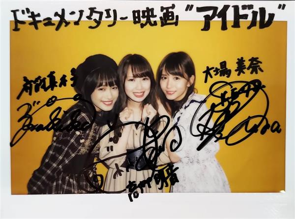SKE48高柳×斉藤×大場SP鼎談!