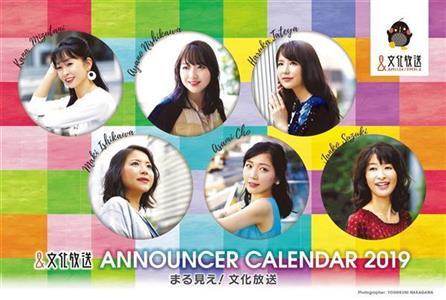 アナウンサー カレンダー
