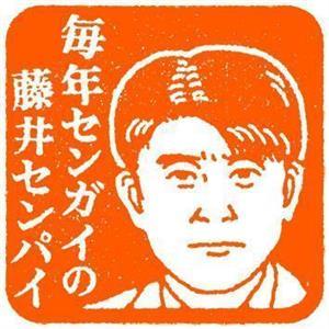 藤井貴彦の画像 p1_28