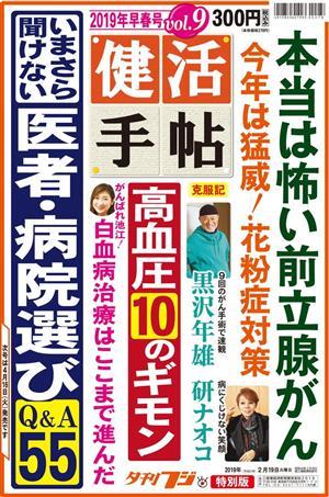 健康新聞「健活手帖」第9号 発売中!