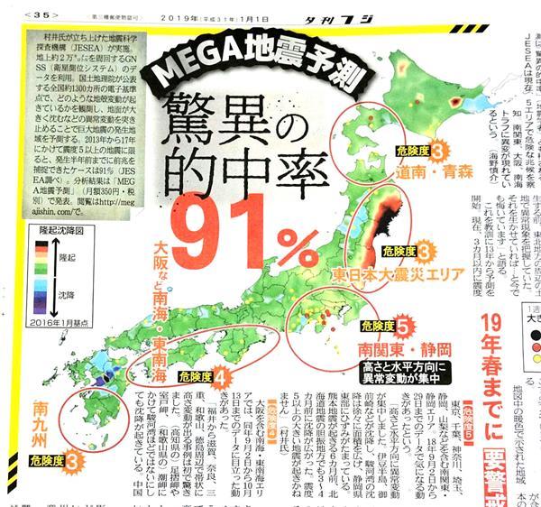 【地震予知】北海道で震度6弱…次は南関東・静岡か 夕刊フジ予測「要警戒」エリア