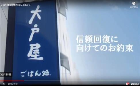 大戸屋の謝罪動画(同チェーンのWebサイト)