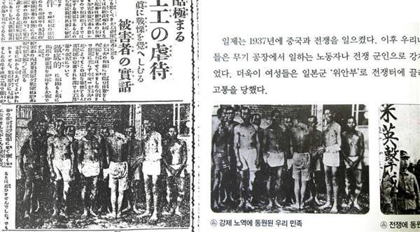 韓国小学校教科書に「ニセ徴用工写真」