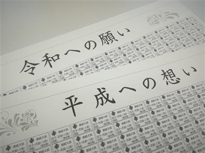 平成最後の新聞に名前を載せよう PR
