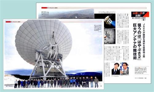 週刊東洋経済「新・メタルカラーの時代」のA3見開き写真ページ例。写真もすべて筆者が撮影している