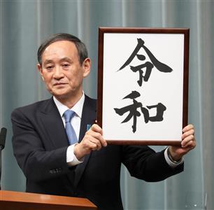新元号を発表する菅義偉官房長官=1日、首相