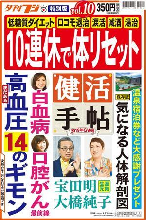 健康新聞「健活手帖」GW号好評発売中