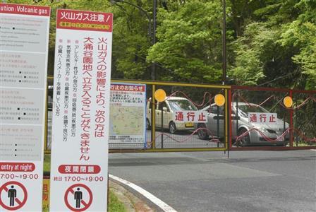 箱根山「いつ噴火しても不思議でない」