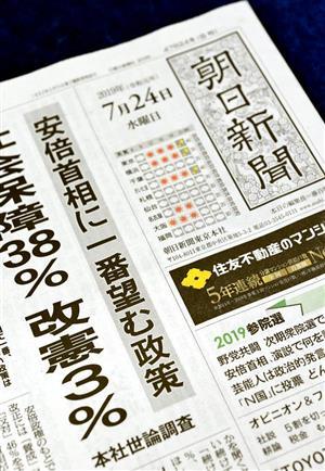朝日新聞の24日朝刊