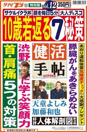 「健活手帖」初秋号 好評発売中!