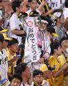 スタンドでくす玉を割る阪神ファン