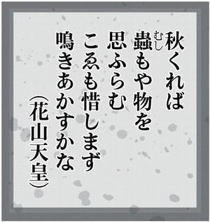 【語り継ぎたい天皇の和歌】第65代花山天皇 芸術的センスに ...