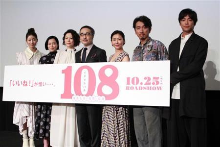 中山 美穂 映画 108
