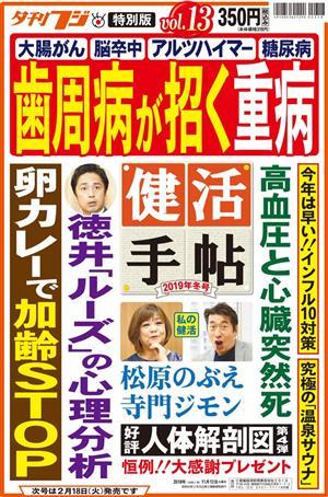 健康新聞・健活手帖「冬号」12日発売