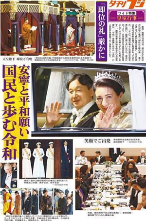 「即位の礼」関連儀式特集紙面を発売!