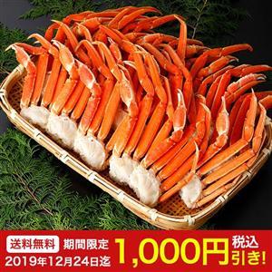 本ズワイ蟹脚3キロが12/24迄お得