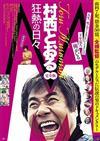 ドキュメンタリー映画『M~村西とおる狂熱の日々~完全版』