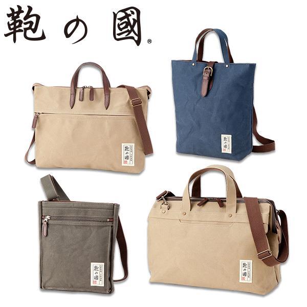 鞄の街「豊岡」の職人が丁寧に作り上げたお出掛け鞄