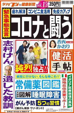 コロナ緊急特集「健活手帖」発売中!