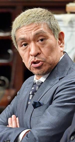 松本 人 志 コロナ