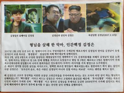 脱北者団体が北朝鮮に向けて飛ばした体制非難のビラ(デイリーNKジャパン)
