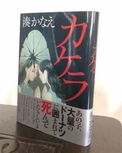 湊 かなえ カケラ 【感想】小説 「カケラ」