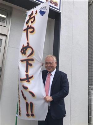 克弥 リコール 高須 愛知リコール不正 事務局長「高須さんも佐賀のこと知っている」(毎日新聞)