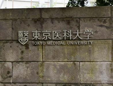 医大 東京