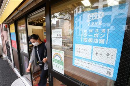 東京 goto クーポン 地域共通クーポンとは