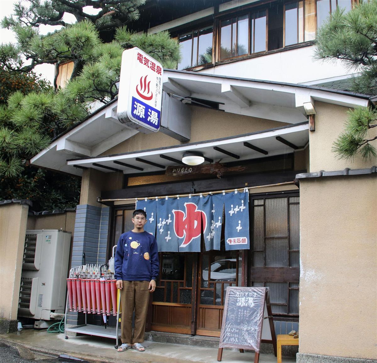 京都市上京区の「源湯」の前に立つ「ゆとなみ社」代表の湊三次郎さん(共同)