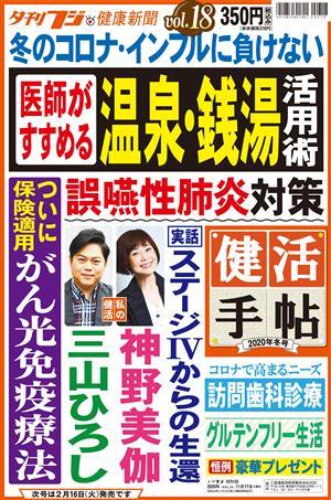 「健活手帖」20冬号vol.18発売