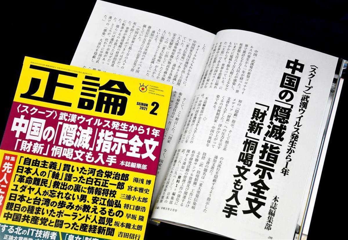 月刊誌「正論」のスクープ記事